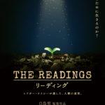 9月22日「リーディング」上映会